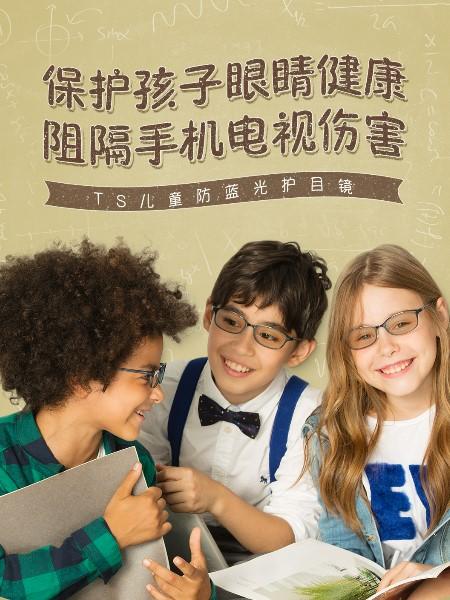 TS柏缤儿童防蓝光眼镜