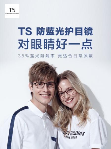 TS柏缤防蓝光护目镜