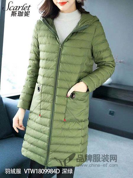 Scarlet斯珈妮女装2018秋冬修身显瘦连帽白鸭绒羽绒服保暖外套