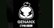 格男仕 Genanx