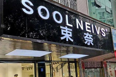 束奈 SOOLNEIVS店铺展示
