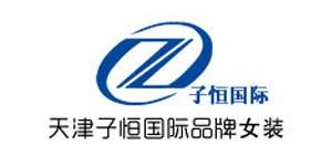 天津子恒国际贸易有限公司