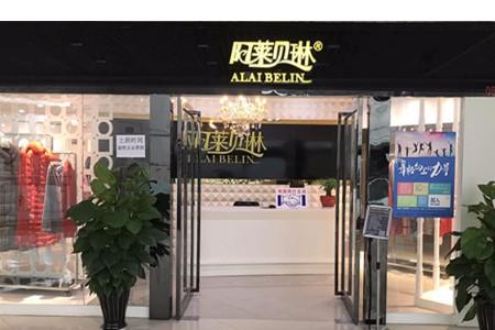 阿莱贝琳女装品牌折扣店铺图