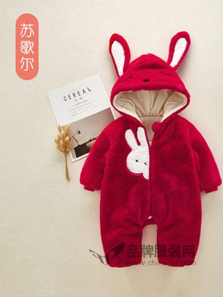苏歌尔童装2018秋冬可爱兔子造型哈衣