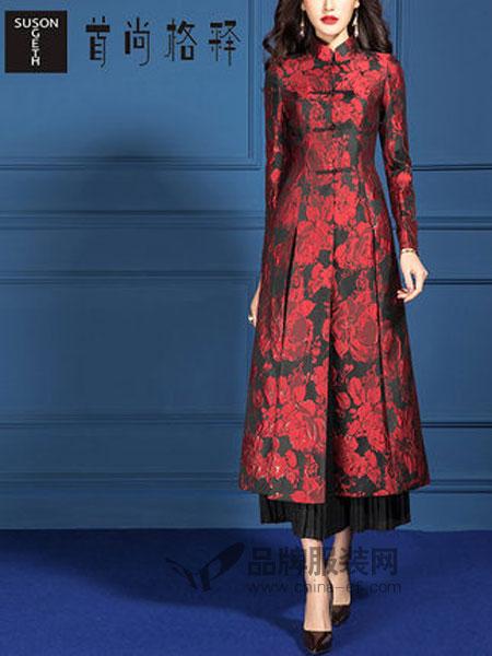 SUSONGETH/首尚格释女装品牌2019春季气质盘扣红色印花外套