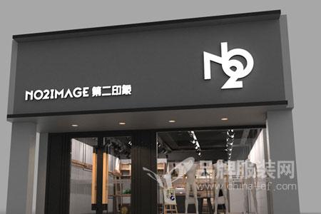 第二印象品牌店铺展示