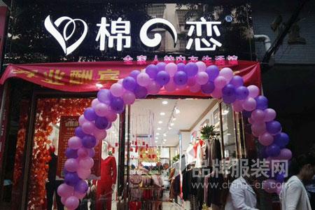 棉之恋品牌店铺展示