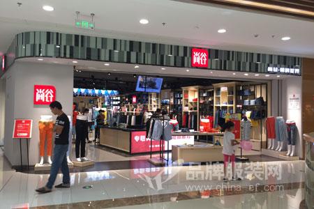 尚谷品牌店铺展示