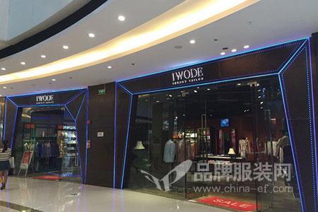 埃沃裁缝IWODE品牌店铺展示