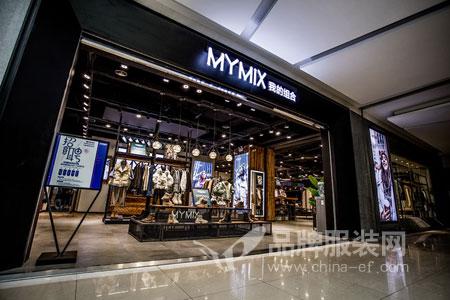 MYMIX(我的组合)品牌店铺展示