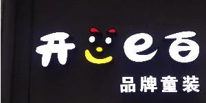 广州品牌童装折扣哪家好?广州开心E百品牌童装合作优势