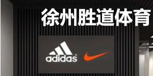阿迪、耐克有哪些好看不贵的鞋?徐州胜道阿迪耐克