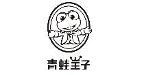 青蛙王(皇)子