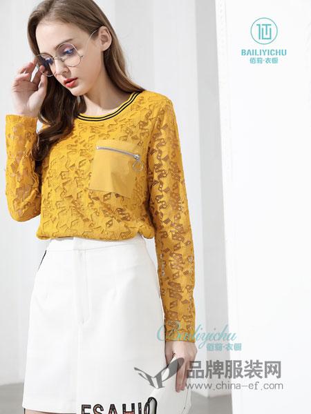 佰莉衣橱女装品牌2019春季修身小衫时尚洋气上衣