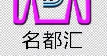 广州名都汇服饰有限公司