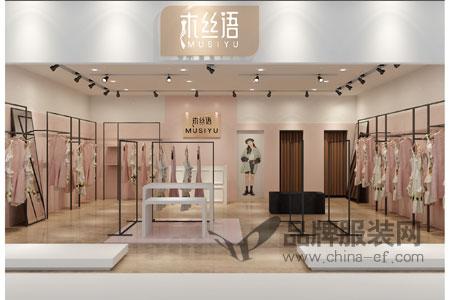 木丝语品牌店铺展示