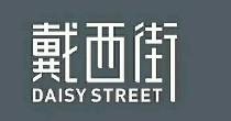 戴西街 DAISY STREET
