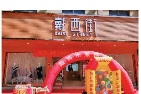 戴西街店铺图