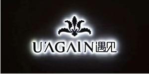 深圳市遇见服饰有限公司