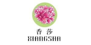 上海香莎服饰有限公司