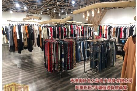 天津市美轩吉之岛电子商务有限公司店铺图