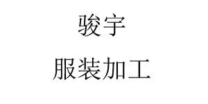 永嘉县瓯北街道骏宇服装加工厂