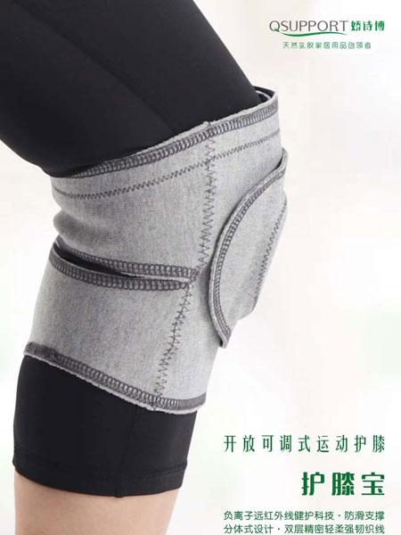 QSUPPORT娇诗博家纺品牌2019春夏新款开放可调试运动护膝