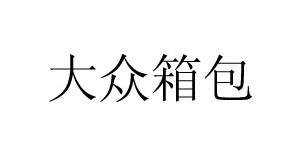 欧瓦根(上海)实业有限公司