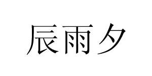 深圳市龙岗区辰雨夕女装服饰批发商行