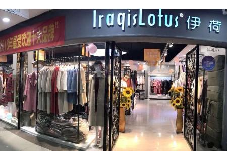 香港伊荷女装店铺图店铺形象