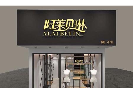 阿莱贝琳店铺图
