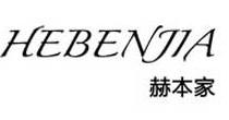 赫本家 - HEBENJIA