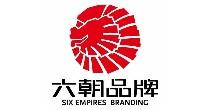 南京六朝品牌策划有限公司