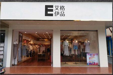 艾格伊品品牌店铺展示