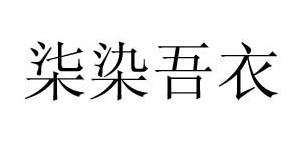 杭州蔻姿服饰有限公司
