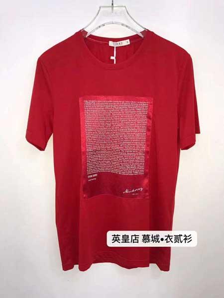 慕城·衣贰衫男装品牌2019春夏新款时尚休闲宽松百搭圆领短袖T恤