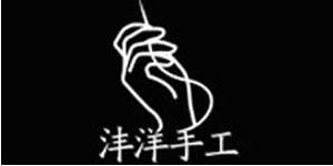 汕头沣洋服饰有限公司