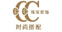 CC珠宝首饰
