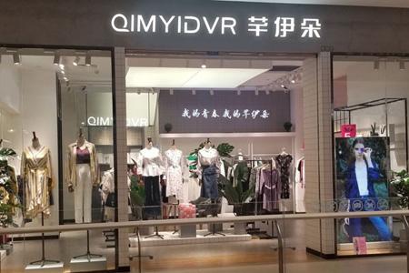 芊伊朵品牌店铺展示