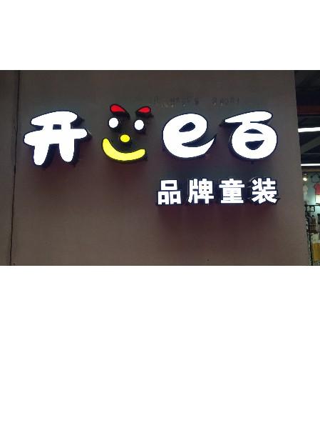 开心E百品牌店铺展示