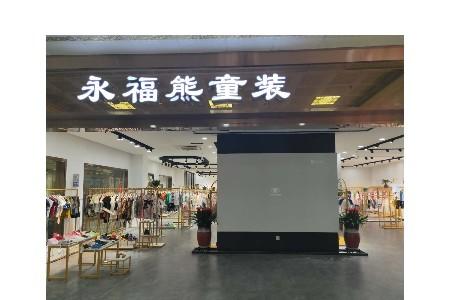 杭州永福熊品牌童装批发店铺图