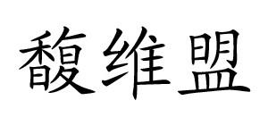 北京馥维盟商贸有限公司