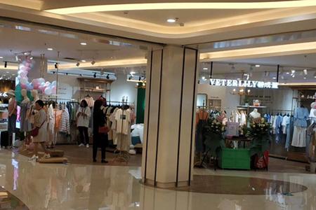 VETERLILY碧成萱品牌店铺展示