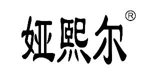 广州娅熙尔服饰有限公司