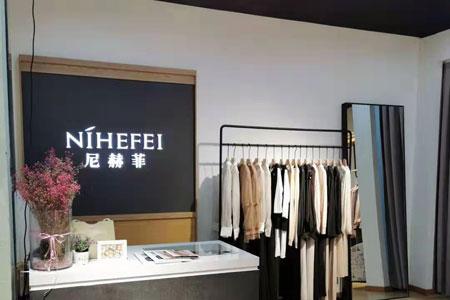 尼赫菲品牌店铺展示