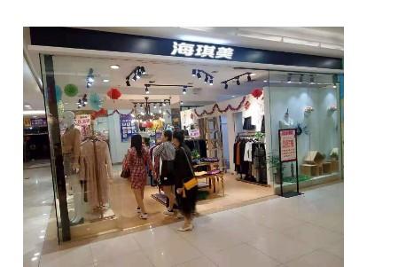 海琪美(广州)商贸有限公司店铺图