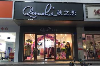 秋之恋品牌店铺展示