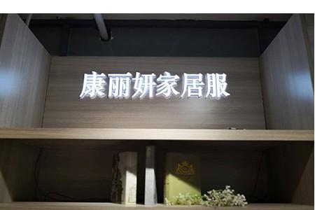 康丽妍店铺图
