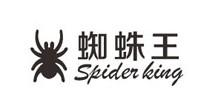 蜘蛛王 Spider king