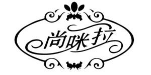 陕西尚咪拉服饰有限公司